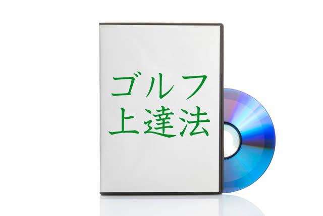 ゴルフ上達法DVD