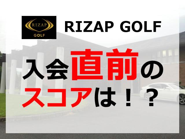 RIZAP GOLF 入会直前のスコアは!?