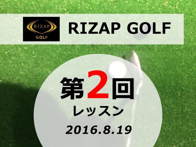 第2回 RIZAP GOLF レッスン実践レポート