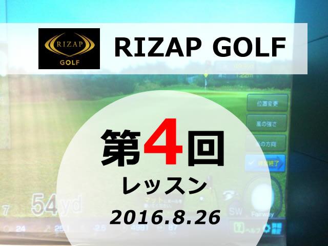 第4回 RIZAP GOLF レッスン実践レポート