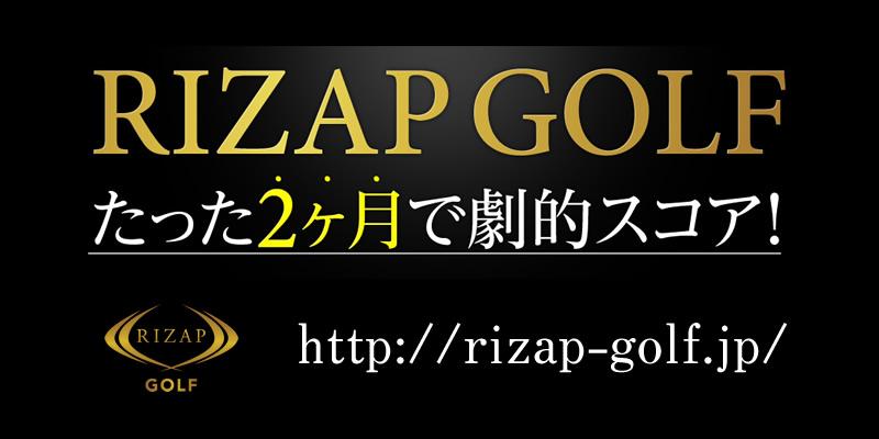 RIZAP GOLF 公式サイト