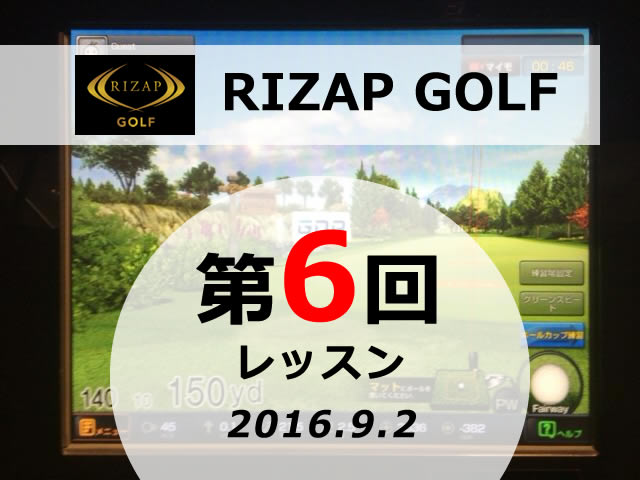 第6回 RIZAP GOLF レッスン実践レポート