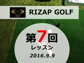 ライザップ ゴルフ 第7回レッスン