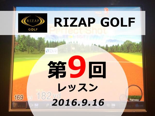 第9回 RIZAP GOLF レッスン実践レポート