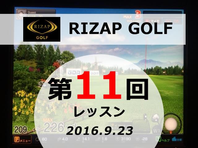 第11回 RIZAP GOLF レッスン実践レポート