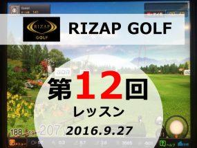 ライザップ ゴルフ 第12回レッスン