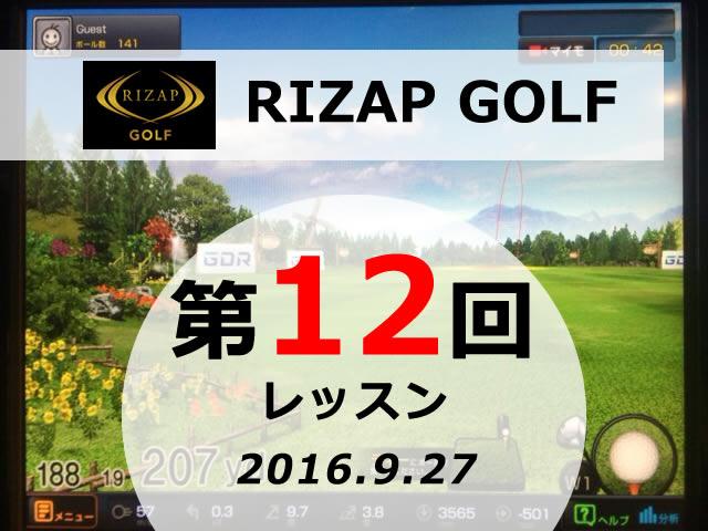 第12回 RIZAP GOLF レッスン実践レポート