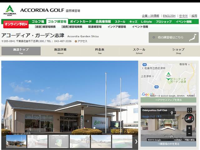 アコーディア・ガーデン志津ショートコースのラウンドレポート