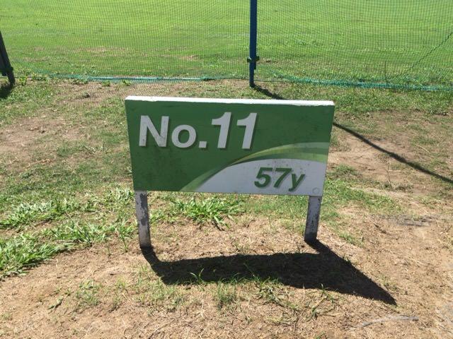 Aコースの11番ホールは57ヤード