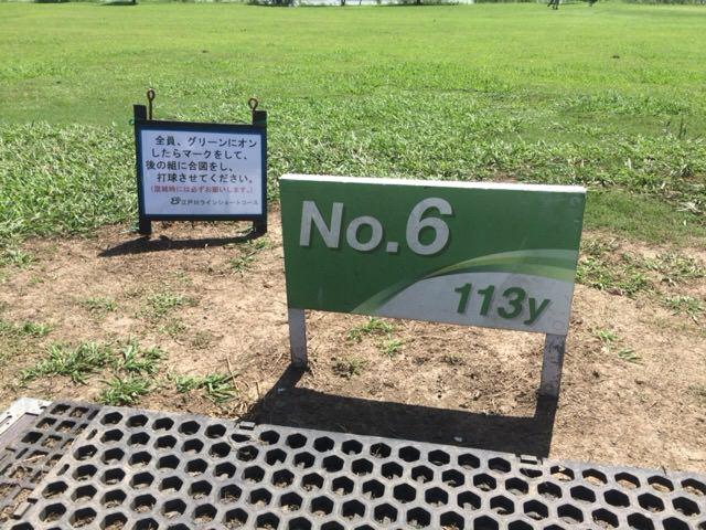 Bコースの6番ホールは113ヤード