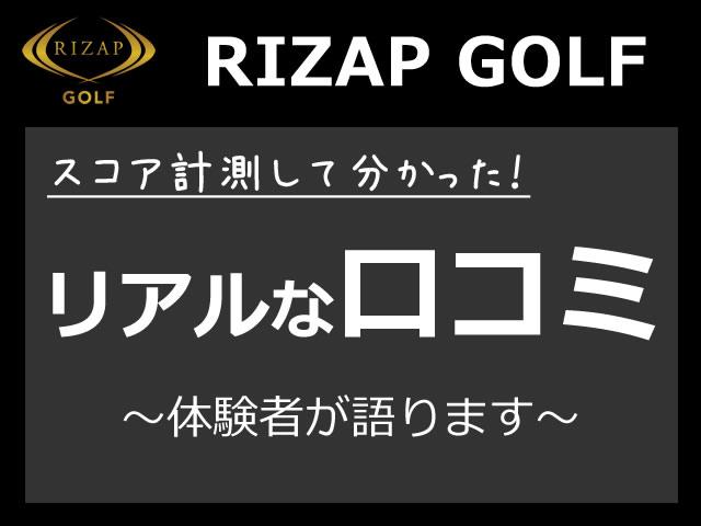 ライザップ ゴルフ体験者のリアルな口コミ・評判とは?