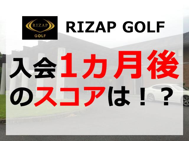 RIZAP GOLF 入会1ヵ月後のスコアは!?