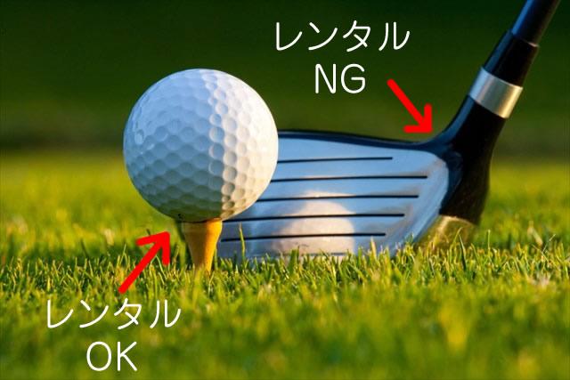 ティーやボールは借りてもOKで、ゴルフクラブはNG