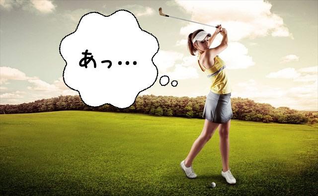 空振りした場合のゴルフルール