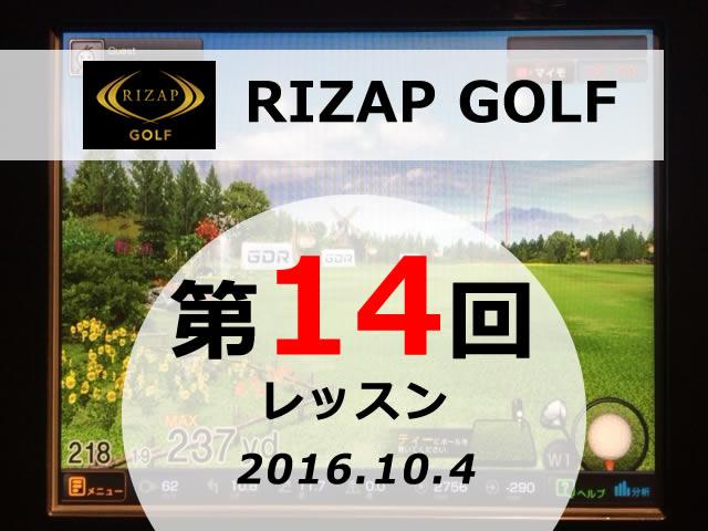 第14回 RIZAP GOLF レッスン実践レポート