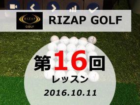 ライザップ ゴルフ 第16回レッスン