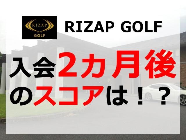 2016.10.12 「丸の内倶楽部」でのラウンド結果(入会2ヵ月後のスコア)