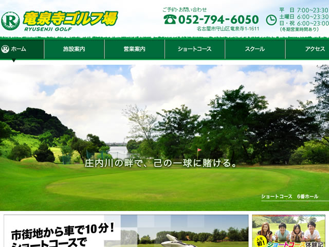竜泉寺ゴルフ場ショートコースのラウンドレポート