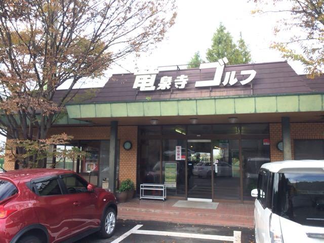 竜泉寺ゴルフ場のクラブハウス外観