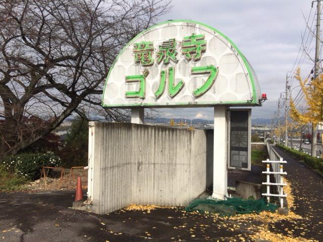 竜泉寺ゴルフの看板