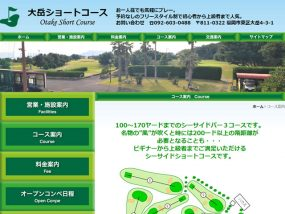 大岳ショートコースの公式サイト