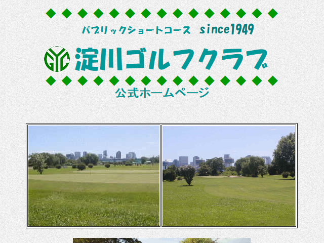 淀川ゴルフクラブ公式サイト