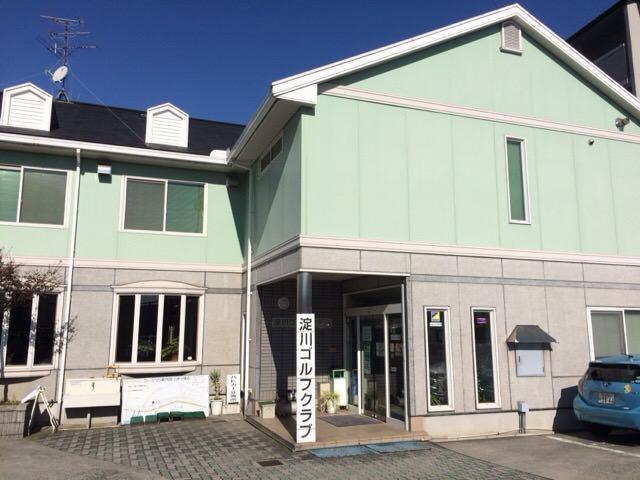 淀川ゴルフクラブのクラブハウス外観