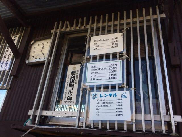 淀川ゴルフクラブのレンタルクラブとドリンクメニュー