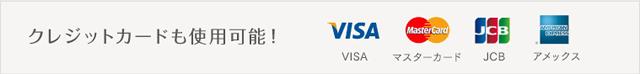 サンクチュアリゴルフで使えるクレジットカード