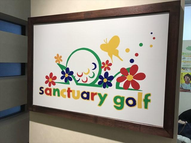 【初心者レポ】サンクチュアリゴルフの体験レッスンを受けてきました!